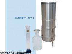 人工雨量计/雨量桶/不锈钢雨量筒RHA-JQR-1