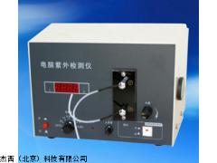 杰西北京厂家直销JT-HD-3000电脑紫外检测仪