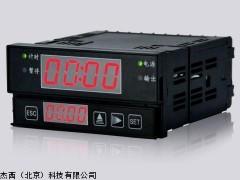 杰西北京厂家直销 JT-6A-HM四位累计时器