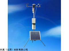 杰西北京直销JT-QX便携式气象站-环境监测站-小型气象站