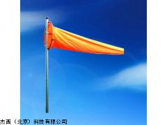 杰西北京厂家直销JT-FXD-B 常规风向袋