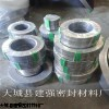 厂家直销金属缠绕垫片 柔性石墨加金属缠绕制成
