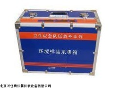 环境样品采样箱 样品采样箱 采样箱RHA-ZJ1102A