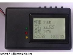 摩托车解码器RHA-315