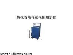 液化石油气蒸气压测定仪RHA-HFDS-0101