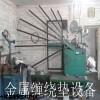 临汾金属缠绕垫厂家直销  长治304内外环金属缠绕垫厂家