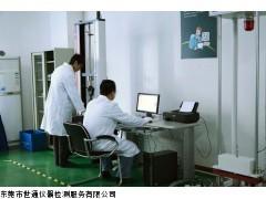 东莞桥头仪器送外校准公司|桥头仪器检验机构|桥头仪器年检单位