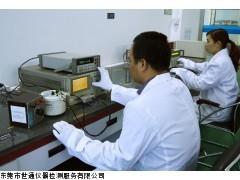 东莞长安仪器送外校准公司|长安仪器检验机构|长安仪器年检单位