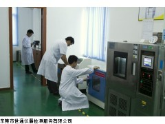 东莞大朗仪器送外校准公司|大朗仪器检验机构|大朗仪器年检单位