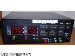 MHY-02927美華儀生產供應的干簧管干簧管AT值檢測儀