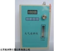 XRS-QC-1B     个体大气采样器