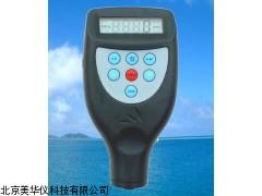 MHY-02708山东涂层测厚仪,涂层测厚计,测厚计