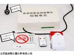 香烟烟雾监测报警仪 二手烟监测 吸烟报警器