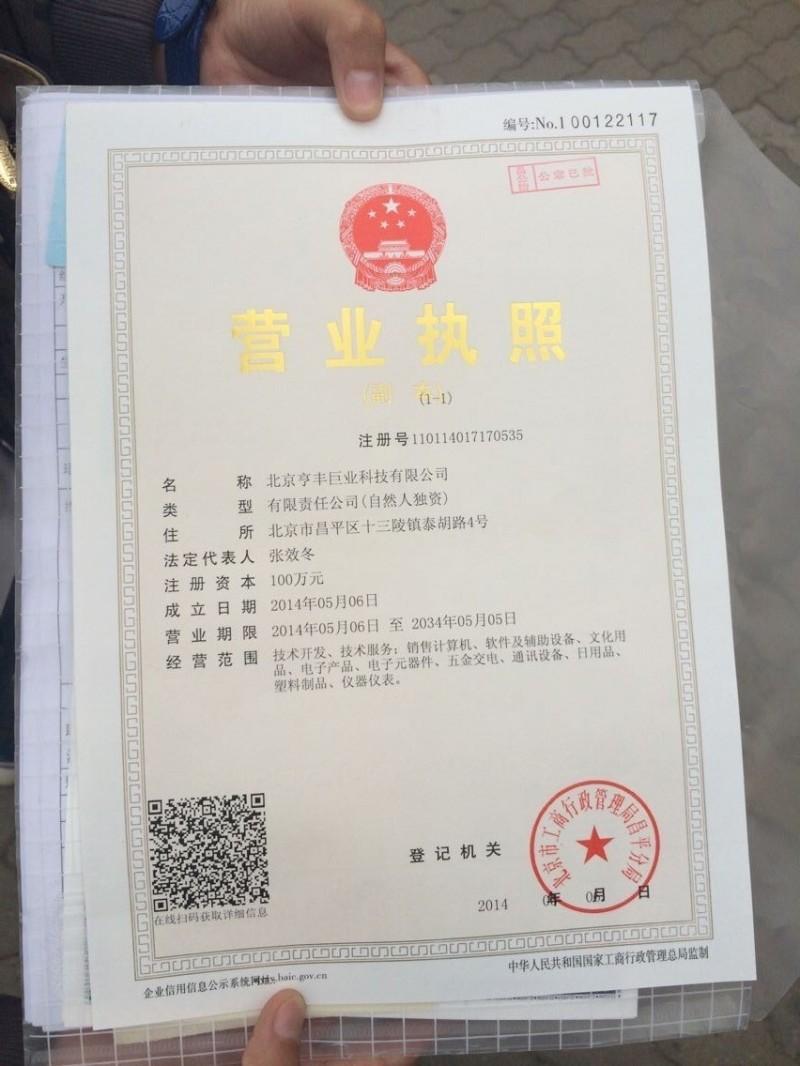 营业执照_荣誉资质_北京亨丰巨业科技有限公司 销售部