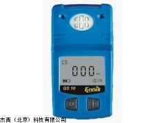 杰西北京代理德国恩尼克思GS10单一气体检测仪