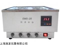 磁力搅拌恒温水浴锅|EMS-20磁力搅拌恒温水浴锅