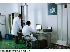 下厂仪器校准|东莞虎门仪器校准|虎门ISO仪器校准证书/报告