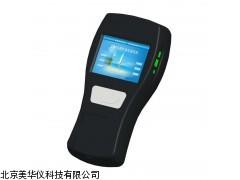 MHY-15146 ATP熒光檢測儀,細菌檢測儀廠家
