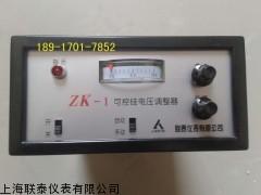 优质联泰仪表ZK-1可控硅电压调整器原厂直销
