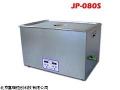 北京超声波清洗机GH/JP-080S价格,单槽超声波清洗机