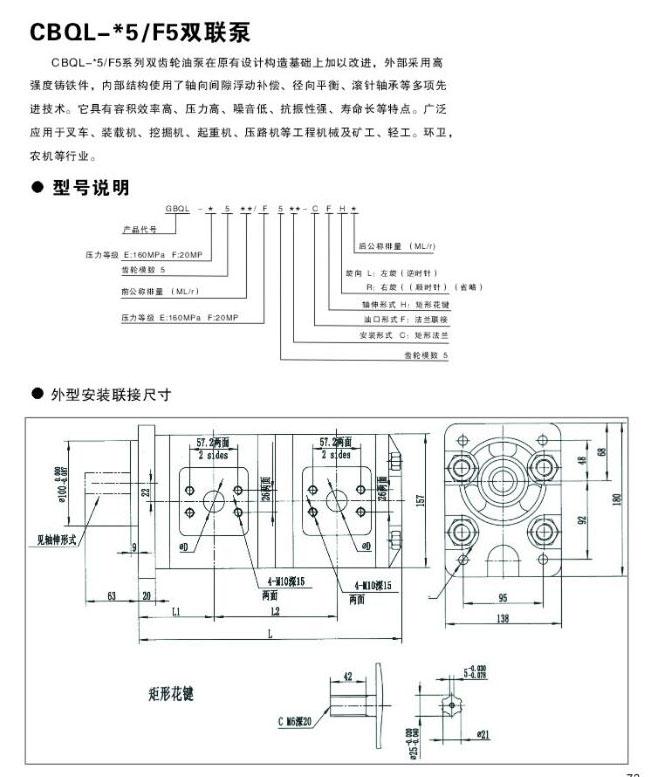 cbqlqe563/f550,双联泵
