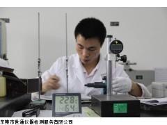下厂仪器校准|中山横栏仪器校准|横栏ISO仪器校准证书/报告
