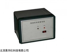 MHY-7058风洞自动控制系统,风洞控制系统厂家