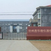 沧州鑫华隆仪器仪表有限公司