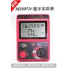 DL07-AR907A数字兆欧表 高阻计