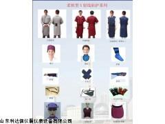 全国包邮辐射防护服(铅衣)颜色不可选<蓝色>)LDX-/1
