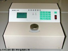 天天特价  全自动密度仪半价优惠LDX-MDY-350