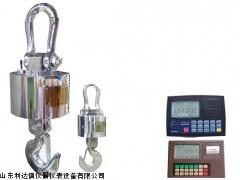 厂家直销  无线电子吊秤批发零售LDX-TH-OCS-10T