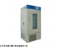 批发零售生化培养箱半价优惠LDX-150C