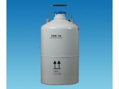 YDS-10型号液氮罐,分子美食专用液氮罐,10L液氮罐
