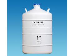 YDS-35液氮罐,长沙大口径液氮罐报价,液氮罐生产厂家