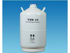 YDS-15液氮罐批发,15L容量液氮罐,国产小型液氮罐厂家