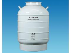 YDS-50液氮罐,长沙大口径液氮罐,125mm口径液氮罐