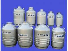 长沙液氮罐,YDS系列液氮罐报价,小型便携式液氮储存罐