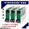 BS41电流变送器 BS41电流变送器厂家