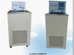 长沙DL系列低温循环器,实验室低温冷却液循环器报价