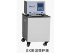 GX-2010、GX-2015、GX-2020高温循环器厂家