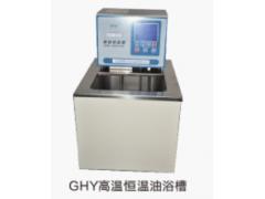 长沙高温恒温油浴槽,GHY系列高温油浴槽,高温恒温油浴器