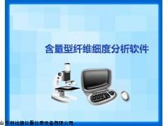 天天特价纤维细度分析仪半价优惠LDX-HXR-CU-5