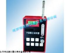 包邮个体粉尘采样器半价优惠LDX-YCZ-ZGF-2