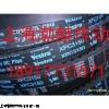 XPA11632空调机皮带,XPA1632,XPA1632