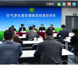 环保部启动空气净化器绿色产品评定标准开展制订工作