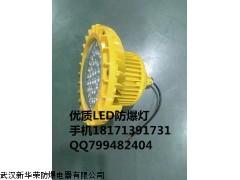 圆型90WLED防爆泛光灯 90W足功率LED防爆灯