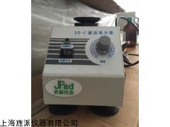 混匀振荡器XH-C 上海混匀振荡器