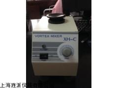 XH-C型混匀振荡器 XH-C漩涡混合器