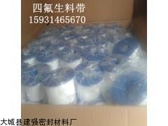 河北四氟乙烯生料带生产批发商//20m一卷价格